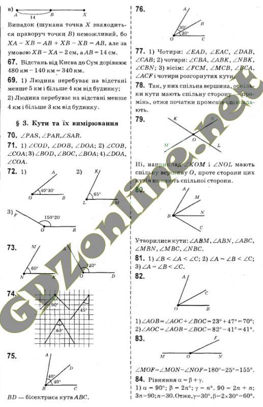 Найти ответы номер 145 по геометрии 7 класс
