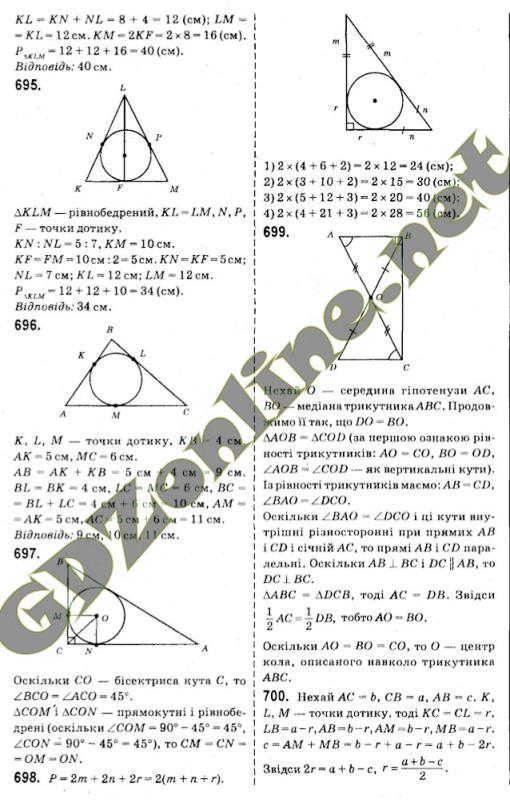 Гдз з геометрії