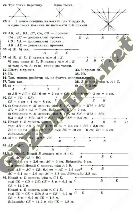 Гдз 7 класс геометрия а.п ершова