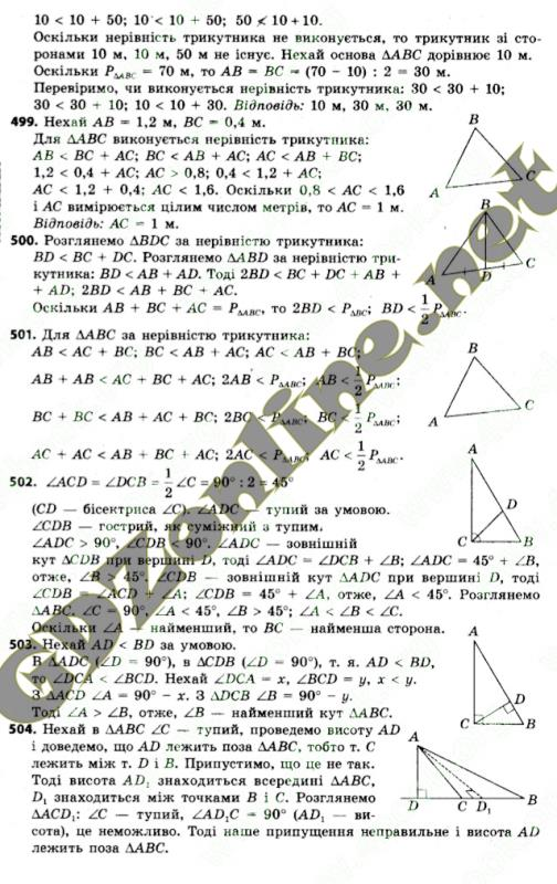 гдз контрольна робота з геометрії 7 клас бевз