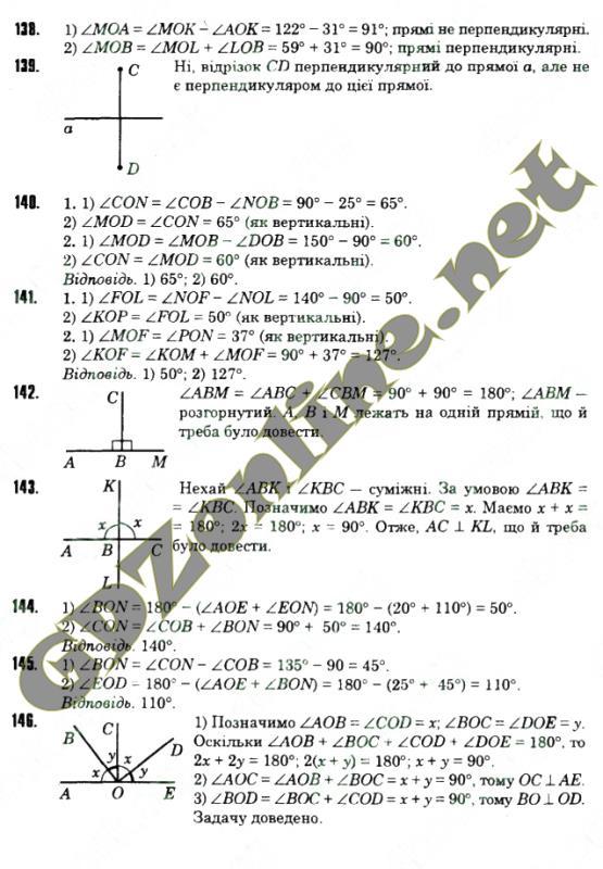 7 гдз клас геометрії 2007 по