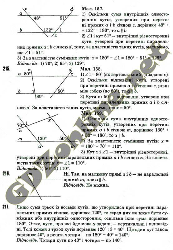 По 2007 7 гдз геометрії клас