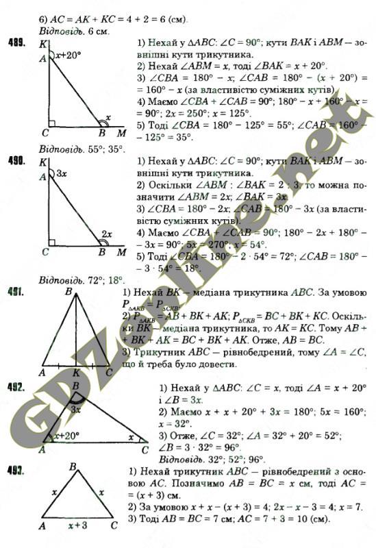 Гдз 7 клас з геометрії 2007