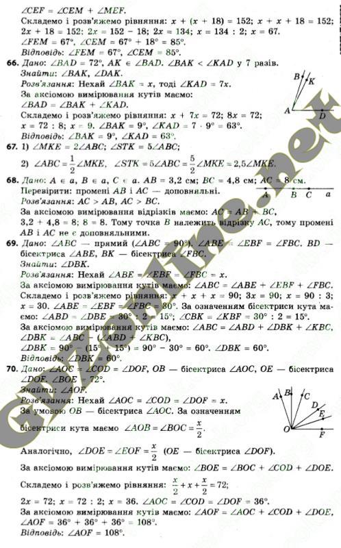 Програма гдз нова 7 геометрія