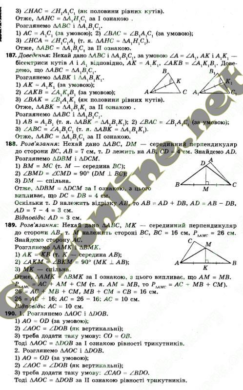 гдз i 9 клас мерзляк з геометрії