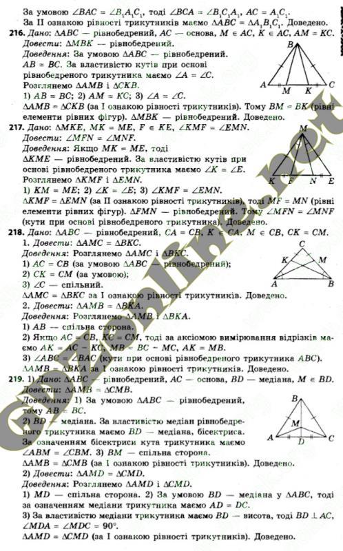 Гдз математика 7 клас мерзляк геометрія