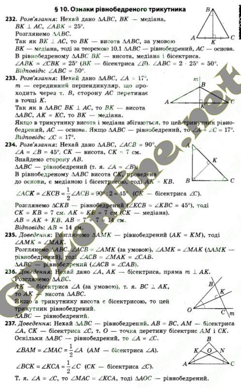 Гдз 7 Геометрія Нова Програма