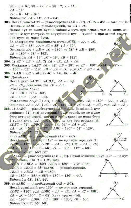 Гдз 7 клас геометрія а.г.мерзляк