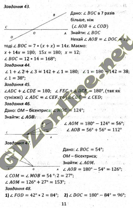 Решебник по геометрии 7 класс мерзляк задачник