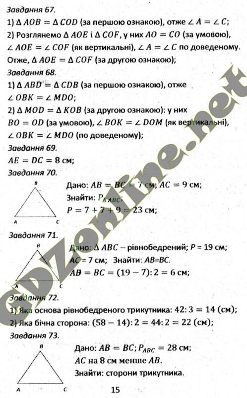 Гдз З Геометрії 7 Клас Збірник Мерзляк