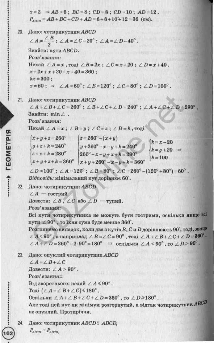 Гдз по геометрии класс ершова голобородько