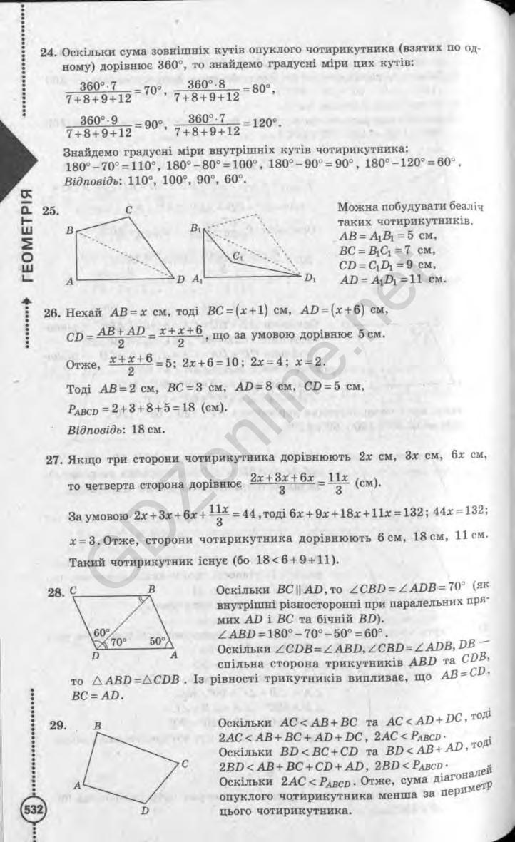 Г п бевз в п бевз алгебра 7 класс решебник