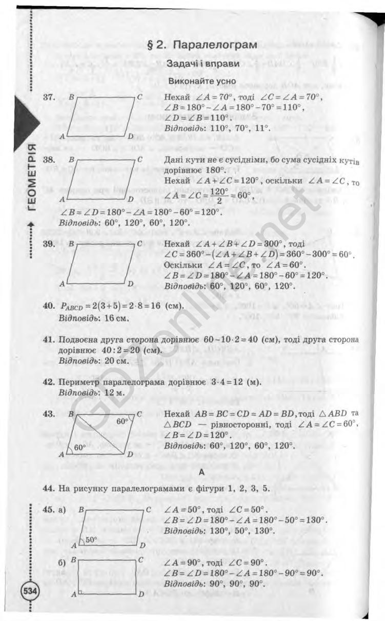гдз геометрия бевз 8 клас вправа 1004