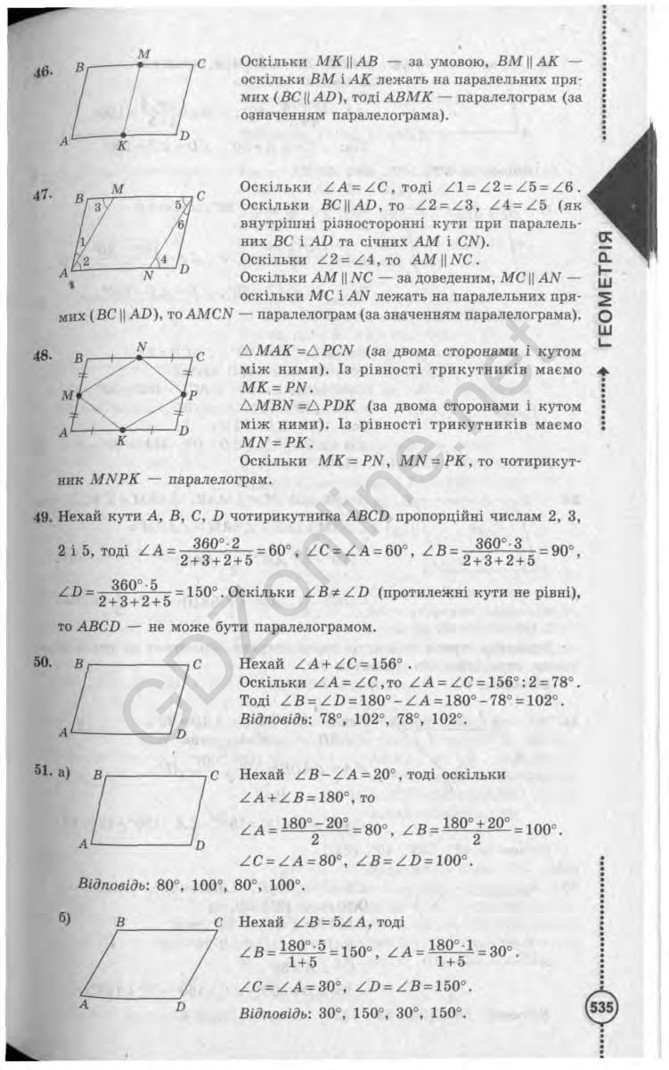 Решение 7 класс геометрия г п бевз самостоятельная работа