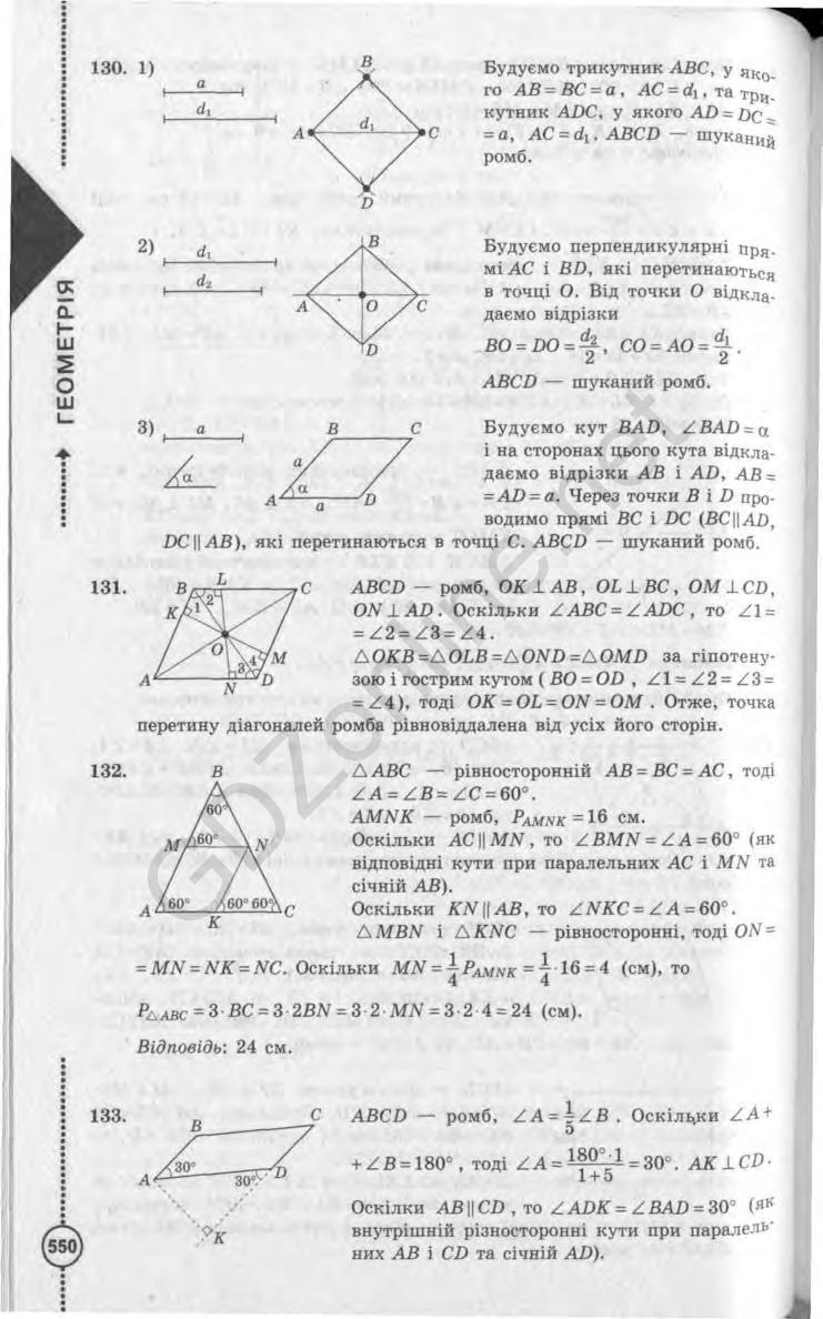Гдз клас г.п бевз, в.гюбевз, н.г владимирова