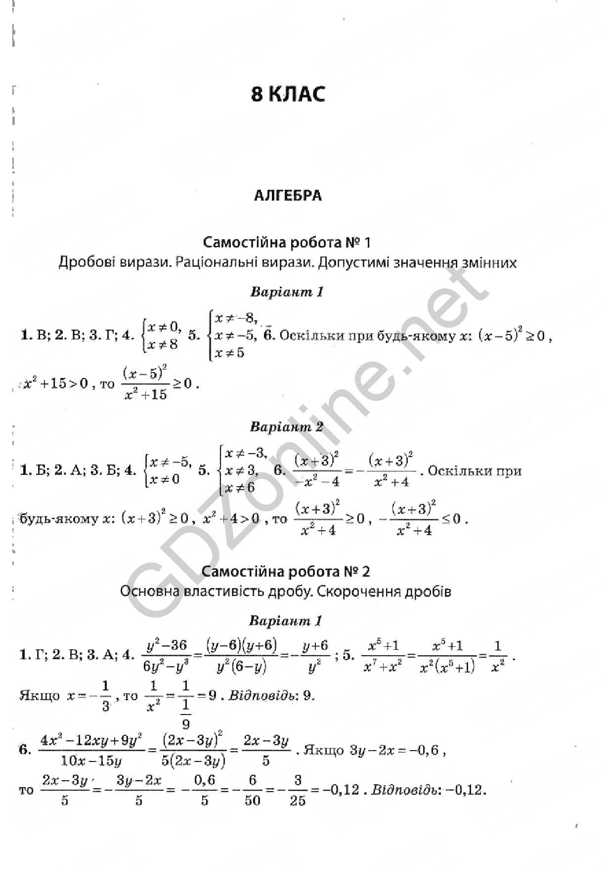 Тестовый контроль знань з алгебры и геометрии 8 клас