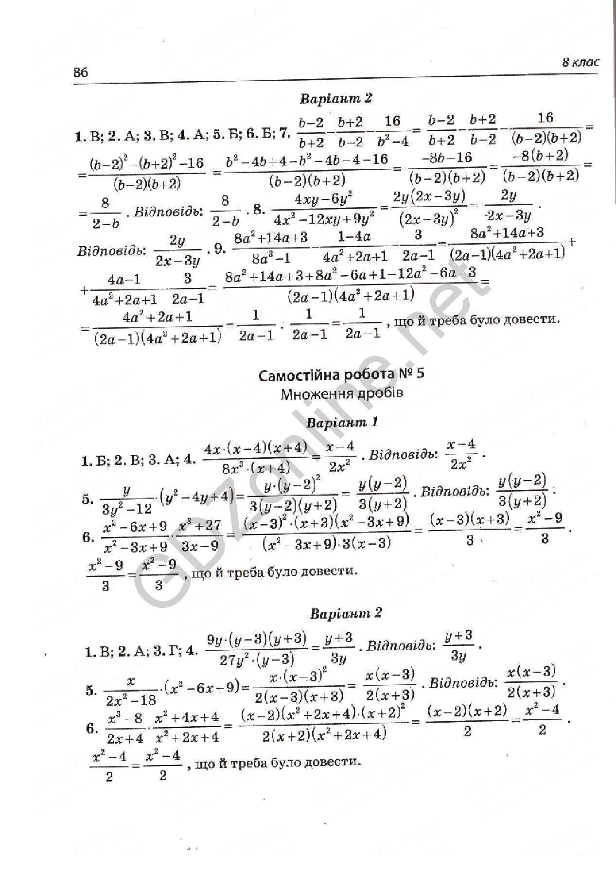 Тест-контроль алгебра геометрія каплун решебник 8 клас