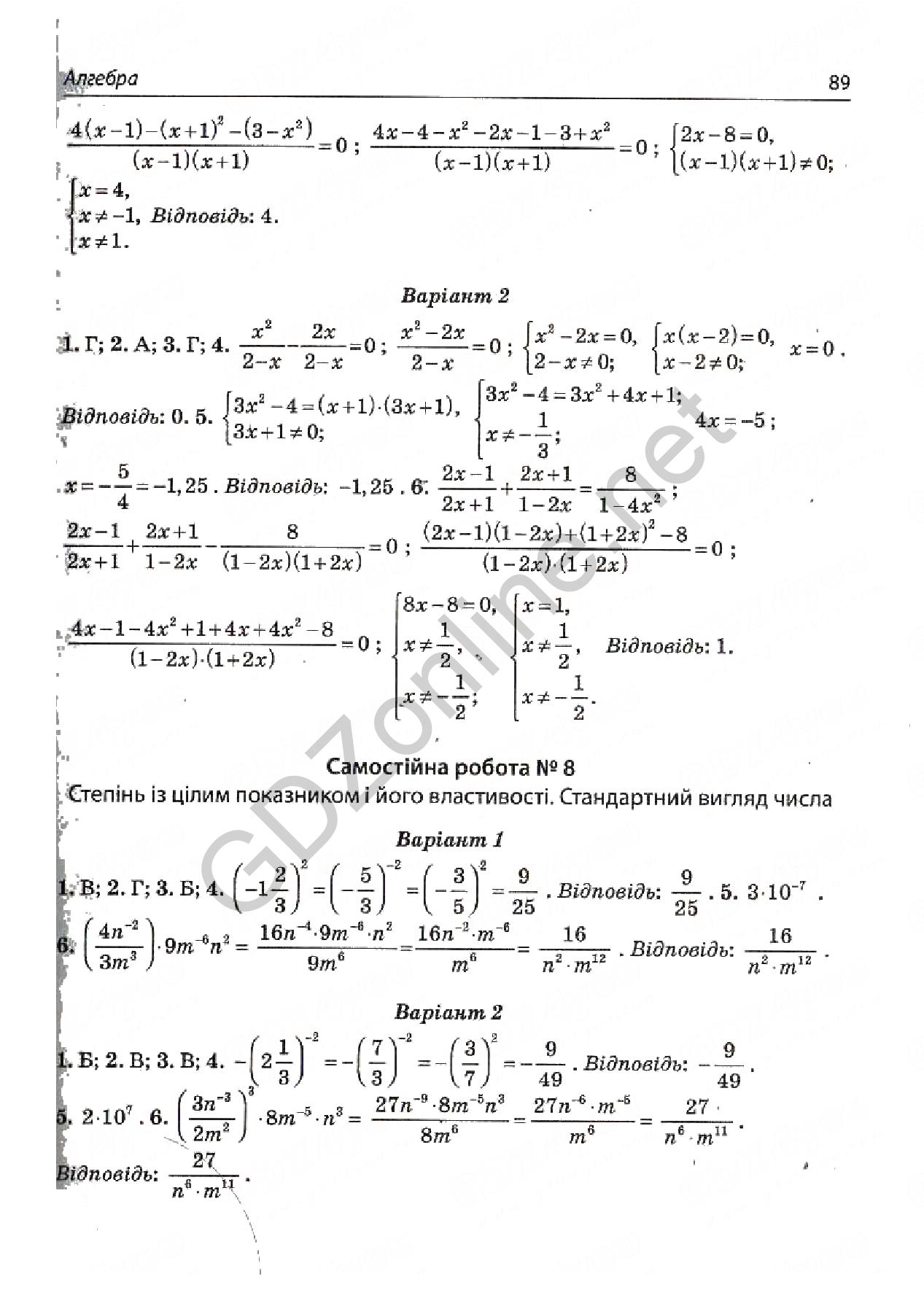 Тесты алгебра нелина 8 класс