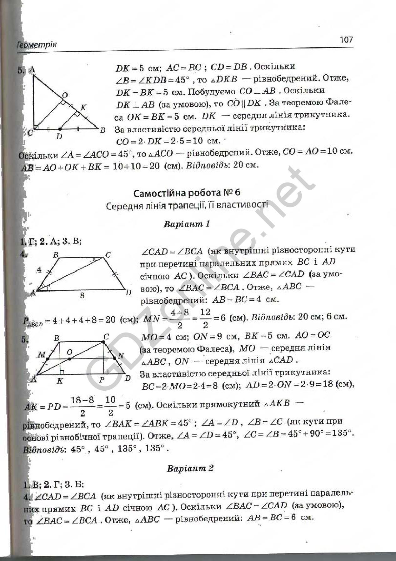 8 Клас ГДЗ З Геометрії Нова програма