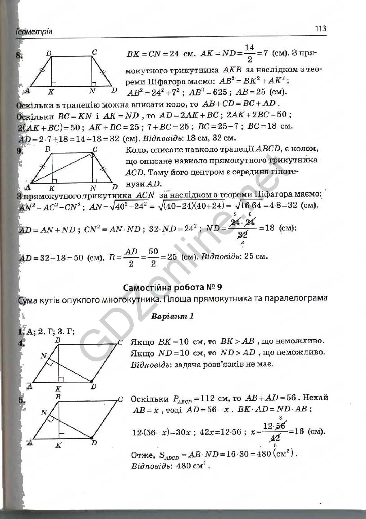Гдз З Математики 7 Класу