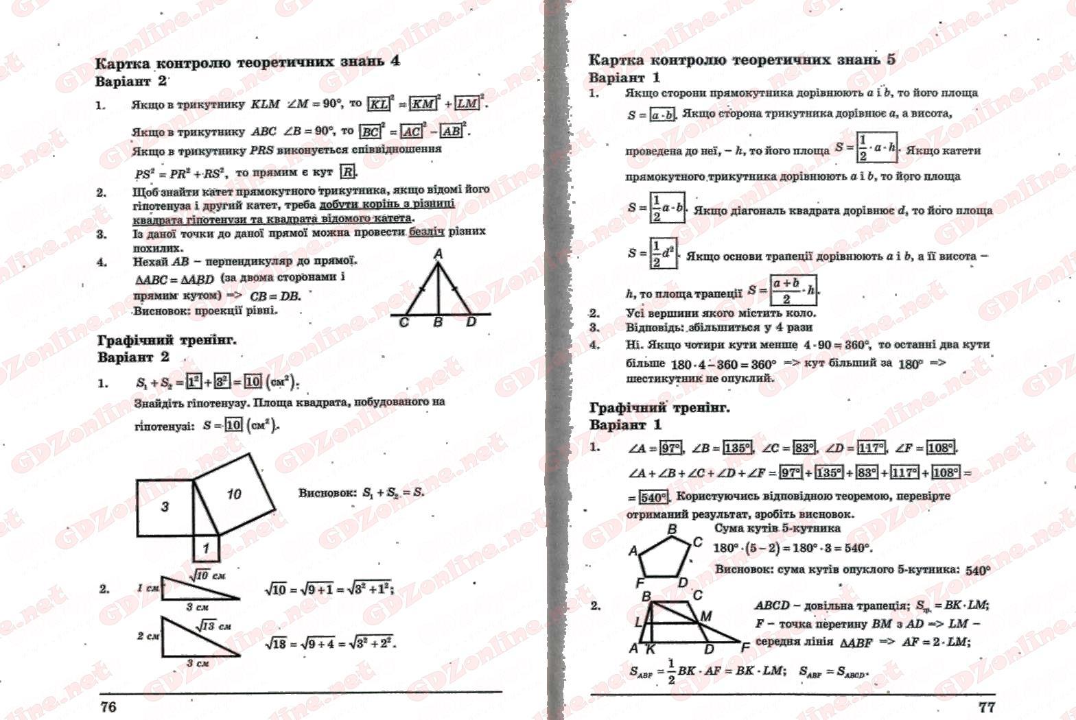 Комплексний зошит геометрія стадник