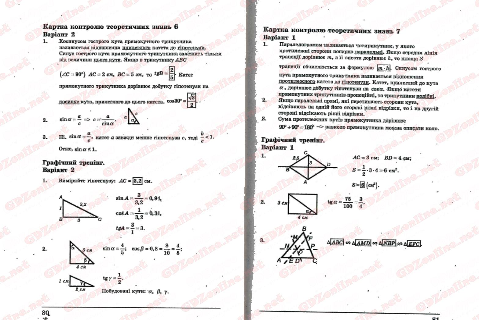 Гдз 8 Клас Фізика Стадник