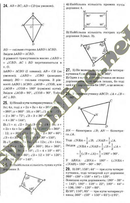 решебник геометрия 8 класс м.и.бурда н.а. тарасенкова
