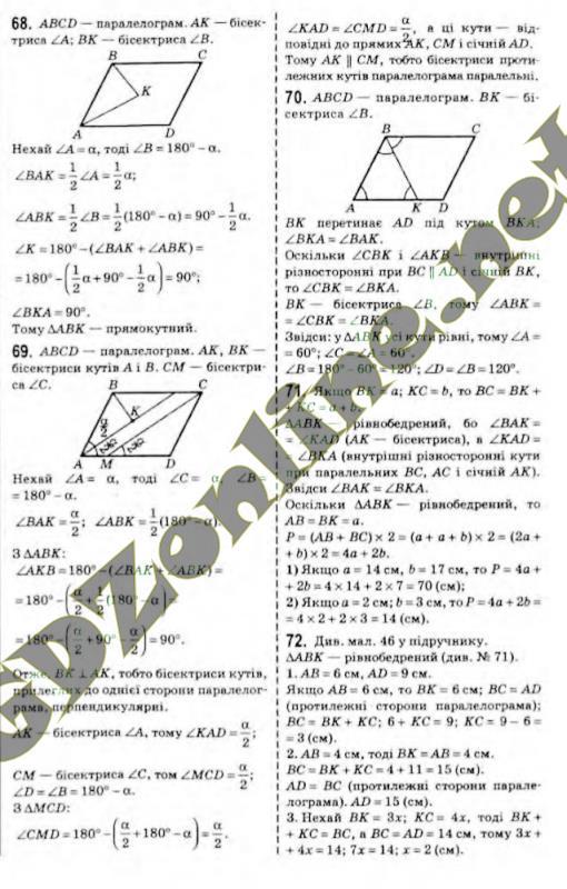 Гдз на Геометрию на 8 Клас Бурда