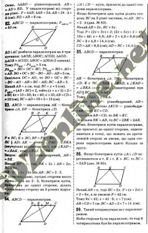 Класс геометрия гдз 7 по тарасенкова