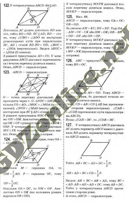 Геометрії бурда по тарасенкова клас гдз 8