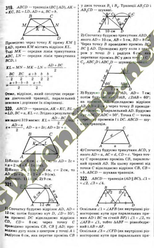 бурда і тарасенкова гдз геометрія