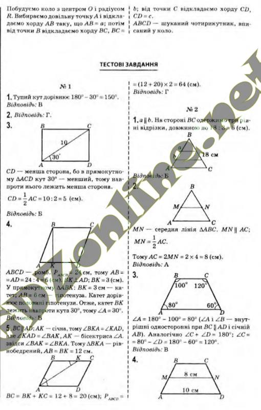 Гдз 7 Клас Геометрія Бурда Тестові Завдання