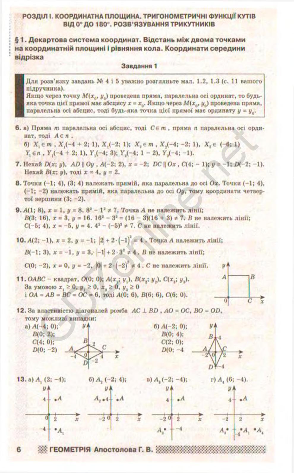 геометрия решебник9 клас апостолова