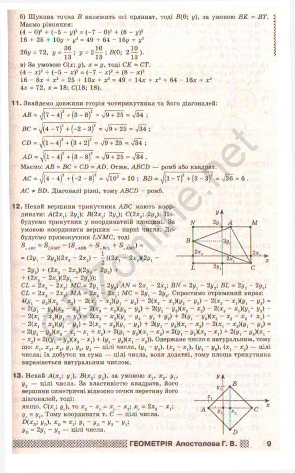 Домашнее задание 9 класс по геометрия апостолова