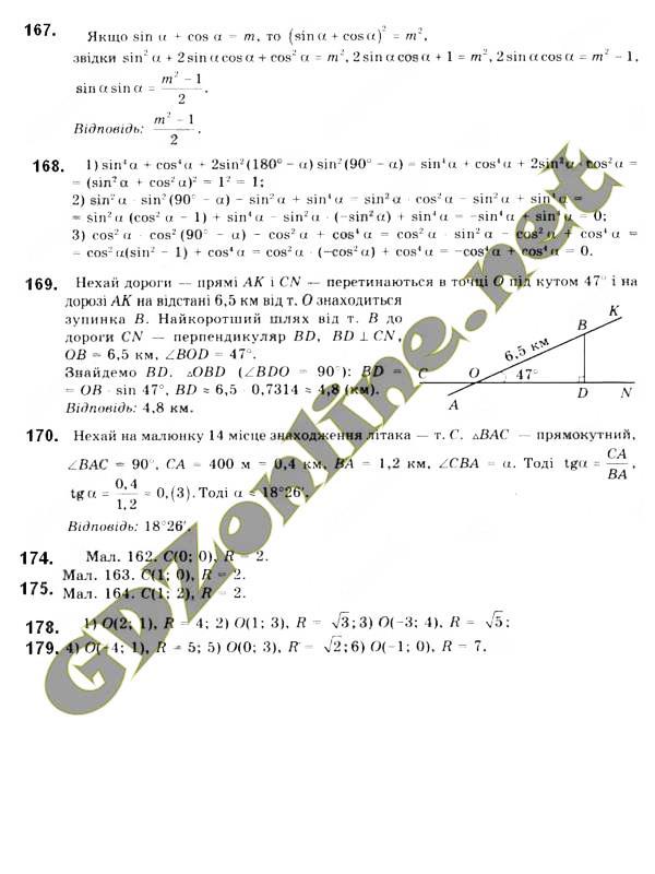 гдз геометрія 7 клас тестові завдання