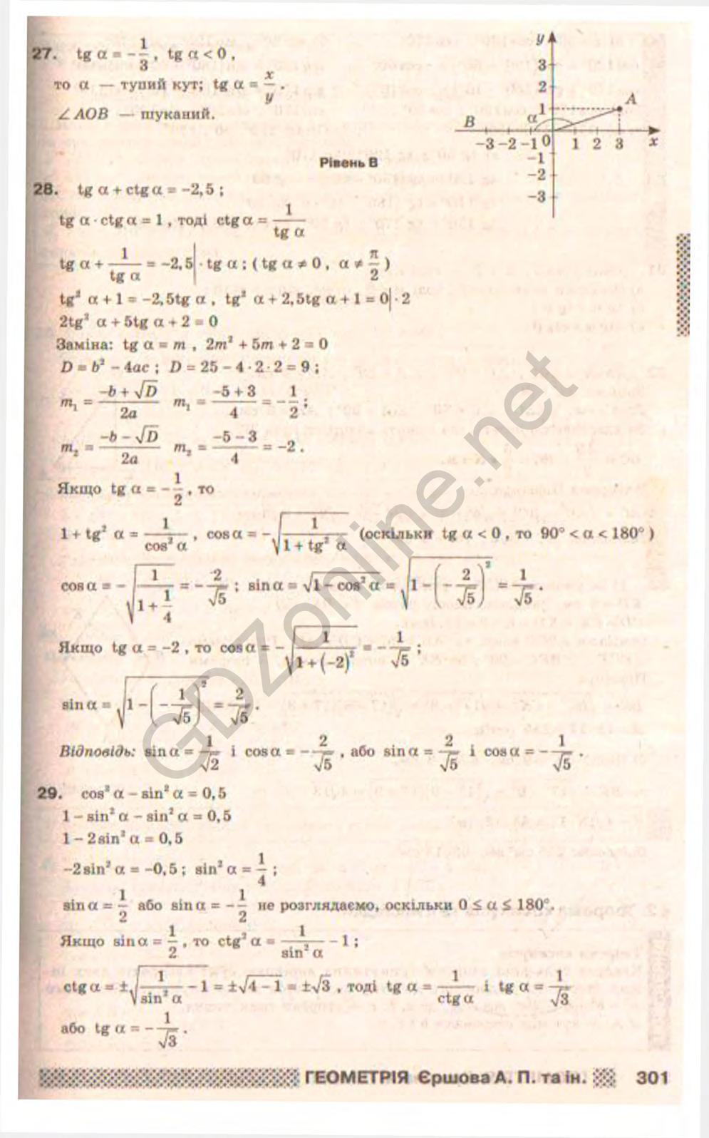 Гдз а.п ершова голобородько а.с ершова 9 класс геометрия