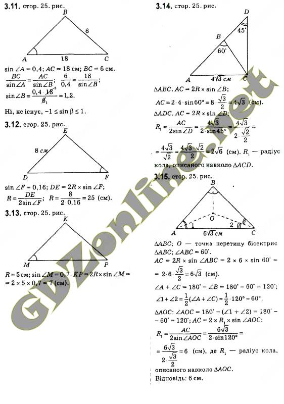 відповіді до гдз геометрія мерзляк 7 клас