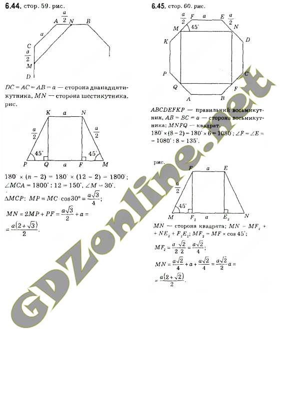 Гдз математика 7 клас геометрія