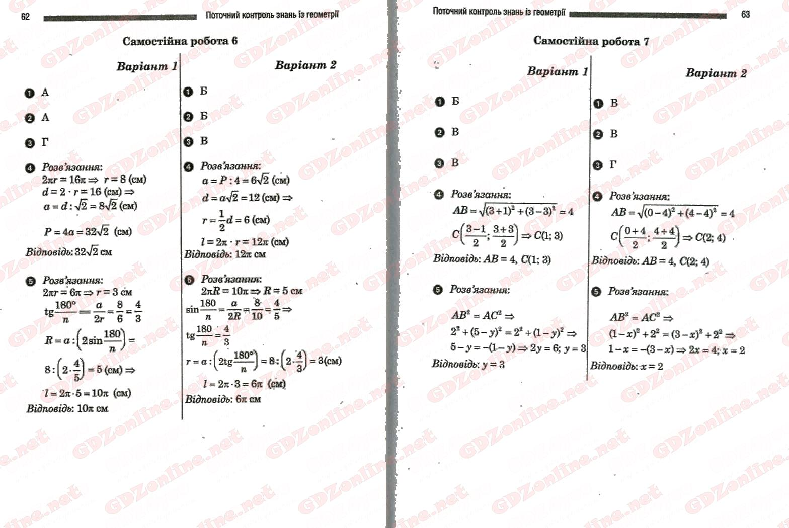 Комплексний зошит для контролю знань 9 класс фізика скачать