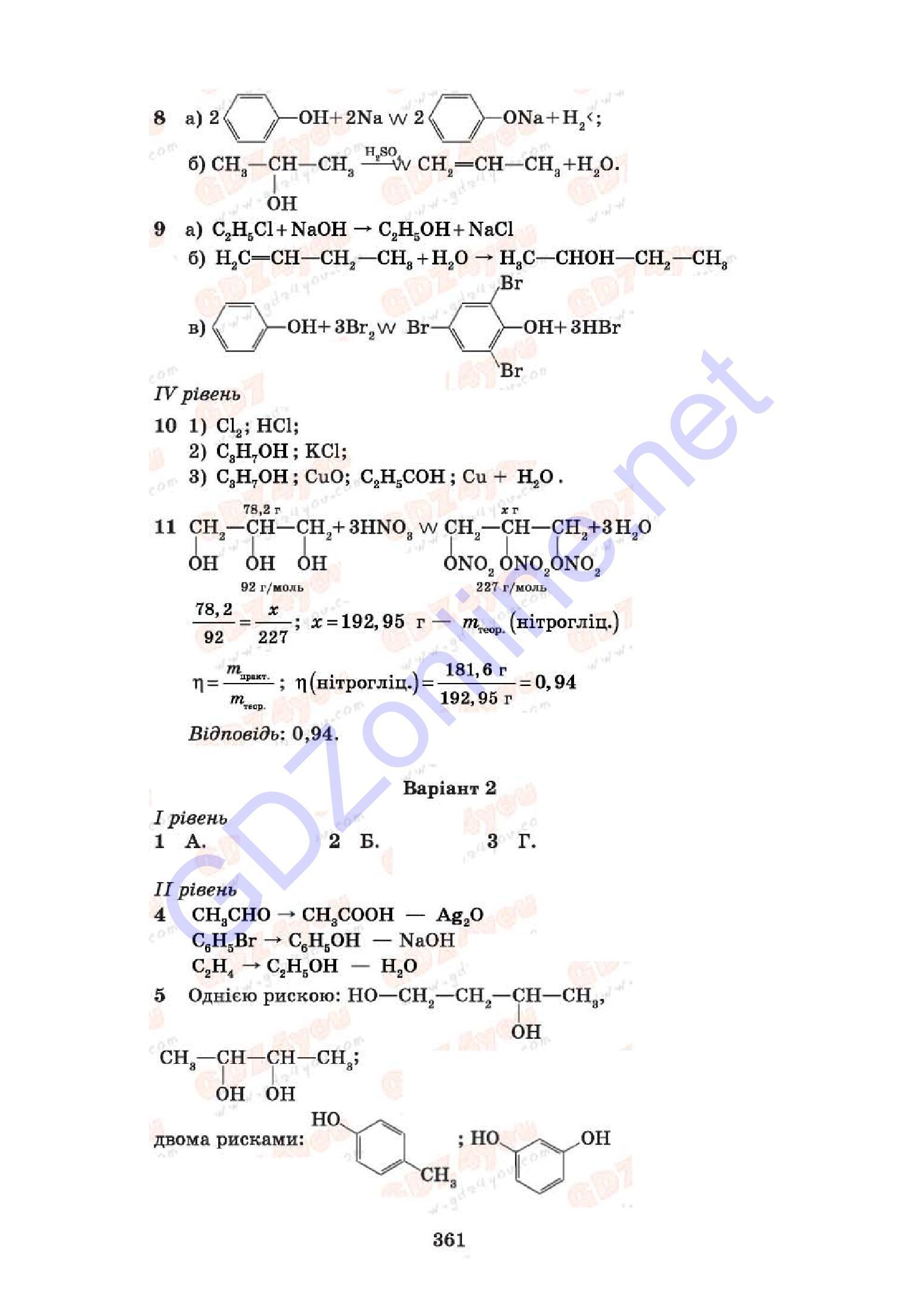 Комплексная тетрадь для контроля знаний решебник 9 класс а.в.григорович скачать