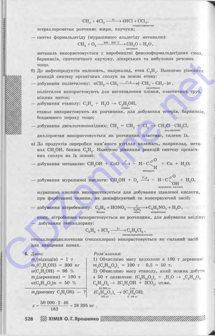 ярошенко 11 клас хімія гдз