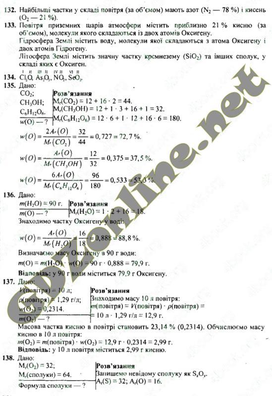Бесплатные готовые домашние задания по химии 9класс