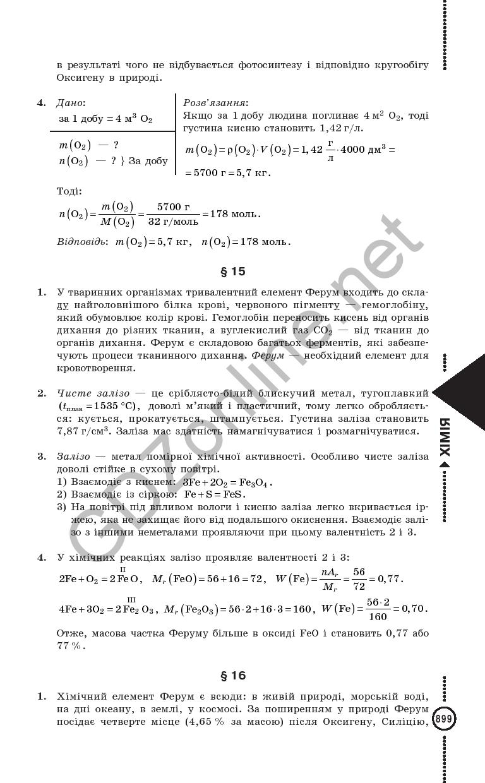 Клиническая патофизиология учебник читать