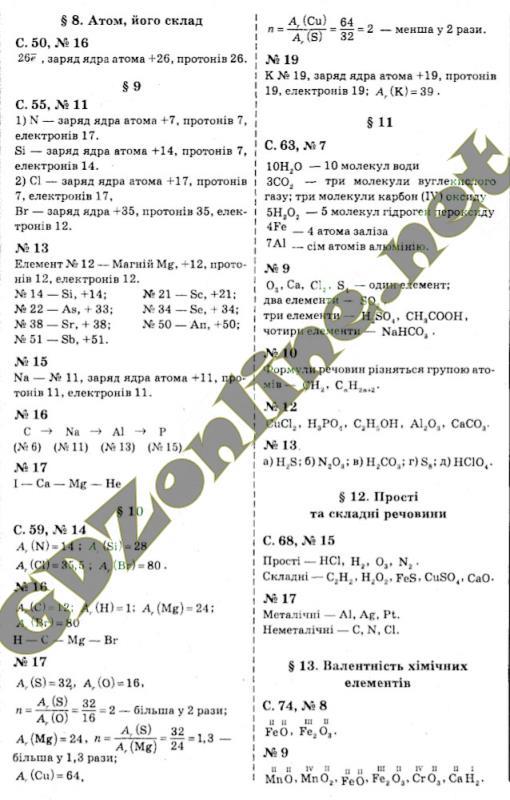 Химии 7 класс лашевська с
