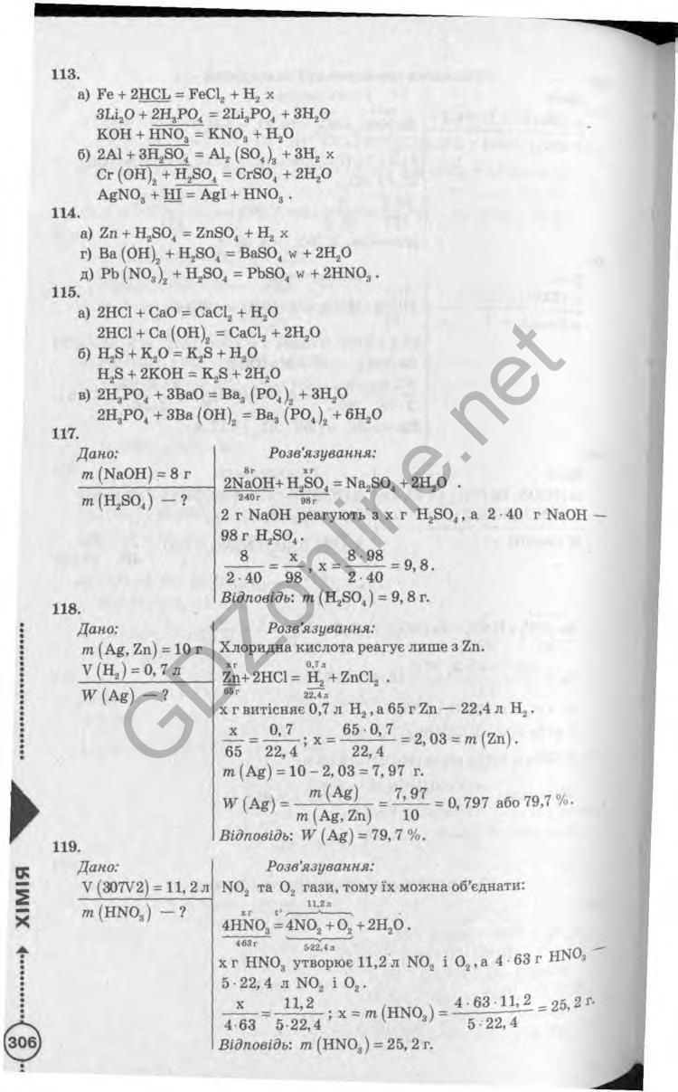 9 хімії решебник клас з