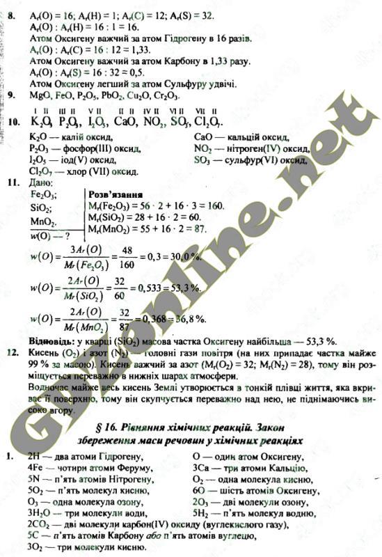 химия решебник 8 класс григорович а.в