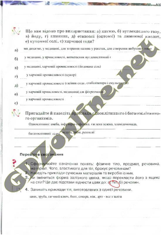 Гдз 7 Клас Хімія Ярошенко