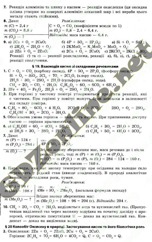 Гдз клас 8 савчин програма хімії нова книжка з