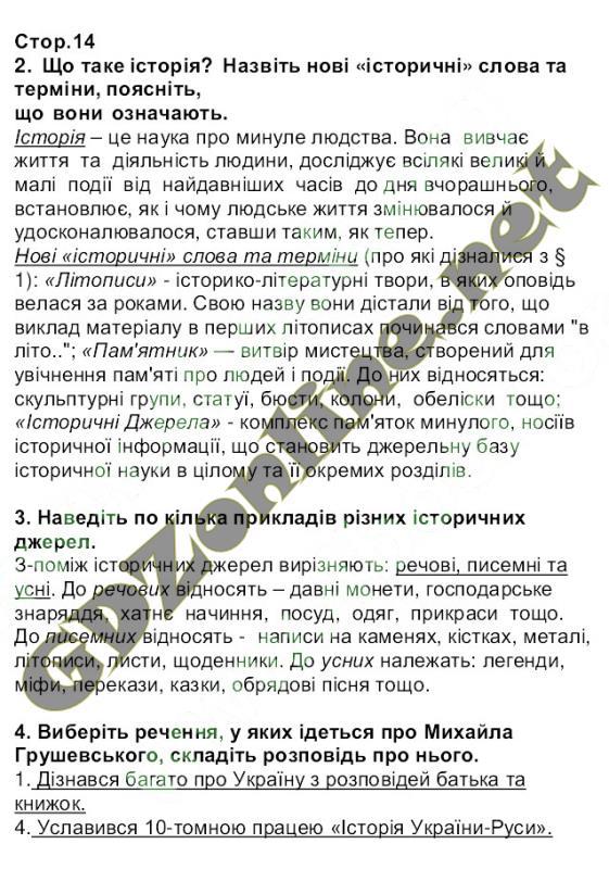 Решебник к тетради по истории украины 7 класс власов