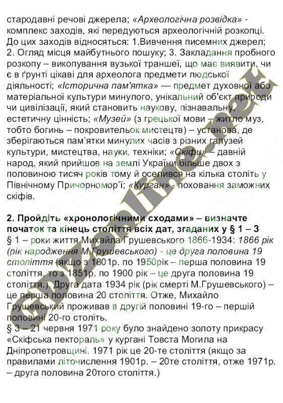 Гдз 5 класс история украины виктор мысан страница